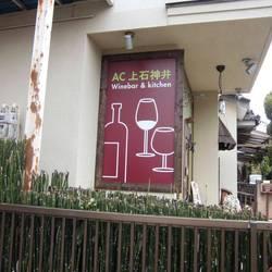 AC上石神井winebar&kitchen