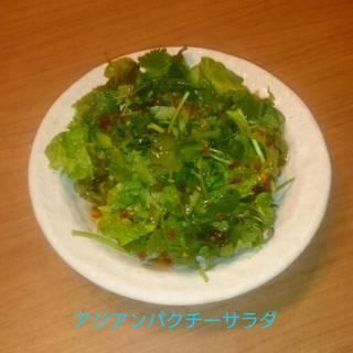 アジアンパクチーサラダ