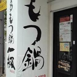 博多もつ鍋 一級 水道筋店