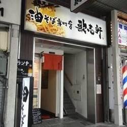 油そば専門店 歌志軒 鶴舞店