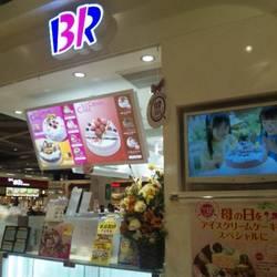 サーティワンアイスクリーム イオン札幌桑園ショッピングセンター店
