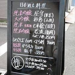 日本酒居酒屋 権