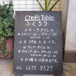 シェフズテーブル ふくろう