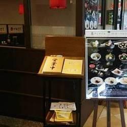 和食と甘味 かんざし 洛南店