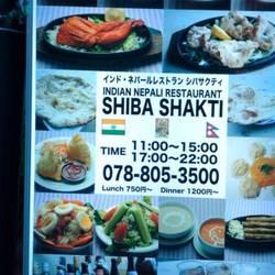 インド ネパールレストラン シバサクティ