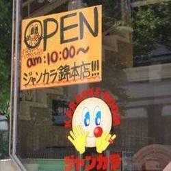 ジャンボカラオケ広場 錦本店