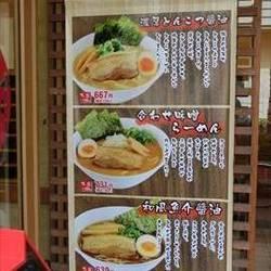 つけ麺らーめん春樹 石神井公園店