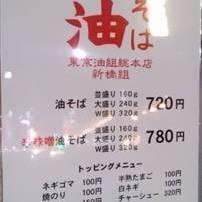 東京油組総本店 新橋組