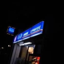 ゆで太郎 関内太田町店