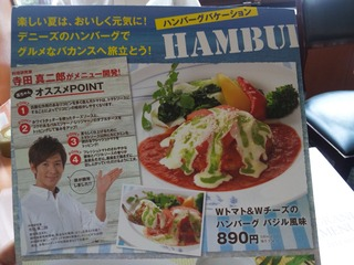 Wトマト&Wチーズのハンバーグ バジル風味