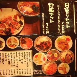麺飯食堂 ひら匠