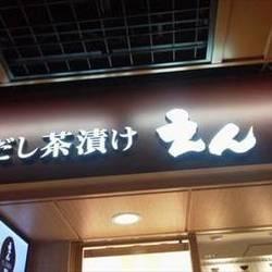 だし茶漬けえん 京都ポルタ店