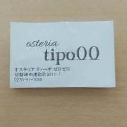 Osteria Tipo 00