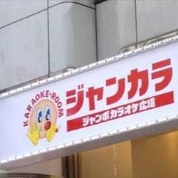 ジャンボカラオケ広場 琴似店