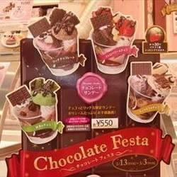 サーティワンアイスクリーム ゆめりあフェンテ大泉学園店