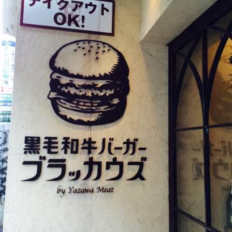 """【渋谷・青山・恵比寿】肉汁あふれる""""絶品ハンバーガー""""の決定版9店"""