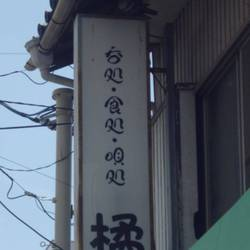 たこ焼き居酒屋 橘