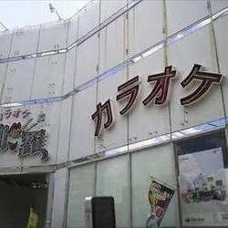 カラオケ CHIKARA 本陣駅前店