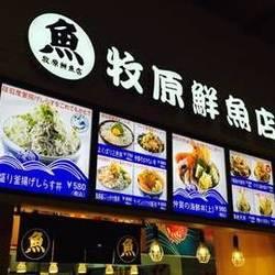 牧原鮮魚店 mozoワンダーシティ店