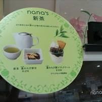 nana's green tea ウィング高輪east店