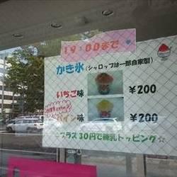 FRESH BAKERY&CAKE 石井屋