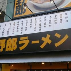 野郎ラーメン 三軒茶屋店