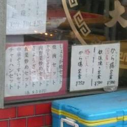 つけ麺大王明大前店