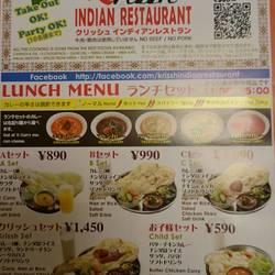 クリッシュ インディアンレストラン