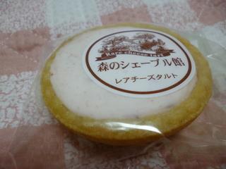レアチーズタルト(プレーン)
