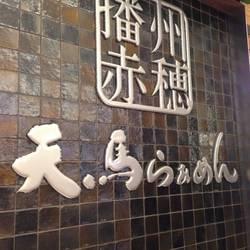 天馬らぁめん ブランチ神戸学園都市店