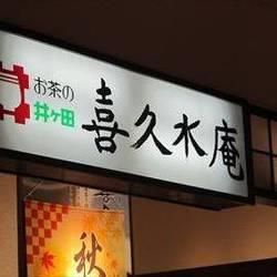 お茶の井ヶ田 喜久水庵 セルバ店