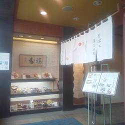 みねもと 平塚店