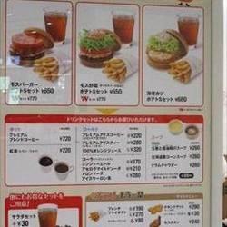 モスバーガー イオンモール幕張新都心店