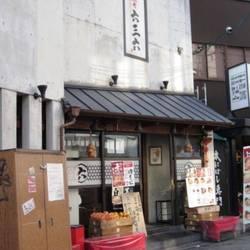 麺や六三六 大阪総本店