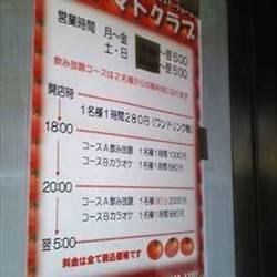 トマトクラブ 中野新橋店