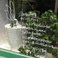 キレドベジタブルアトリエ