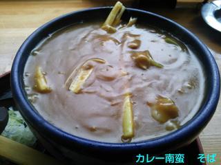 カレー南蛮 蕎麦