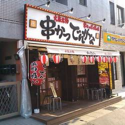 串かつ でんがな 稲田堤店