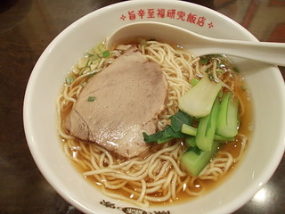 中華そば(しょうゆ)