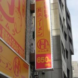 まるむら 東陽町店