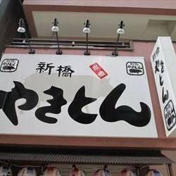 新橋やきとん 日本橋3丁目店