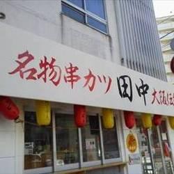 串カツ田中 鶯谷店