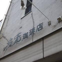 ばん珈琲店