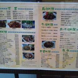 中華料理 餃子王