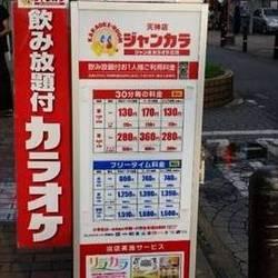 ジャンボカラオケ広場 ジャンカラ 天神店