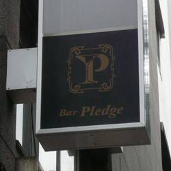 [バー]BAR Pledge