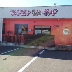 ロイヤルインドレストラン 岩沼店