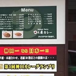 日乃屋 本郷三丁目店