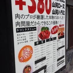 問屋直送 焼肉山河 豊島園店