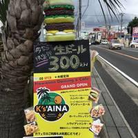 ハワイアンダイニング K's' AINA(ケーズアイナ)